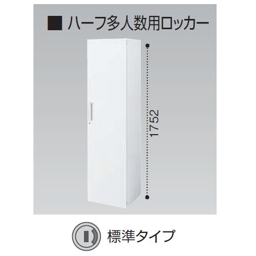 コクヨ エディア H1750タイプ ハーフ多人数用ロッカー 標準タイプ シリンダー錠 BWU-R75SAWN