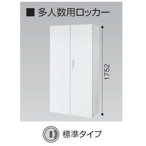 コクヨ エディア H1750タイプ 多人数用ロッカー 標準タイプ シリンダー錠 BWU-R79SAWN3