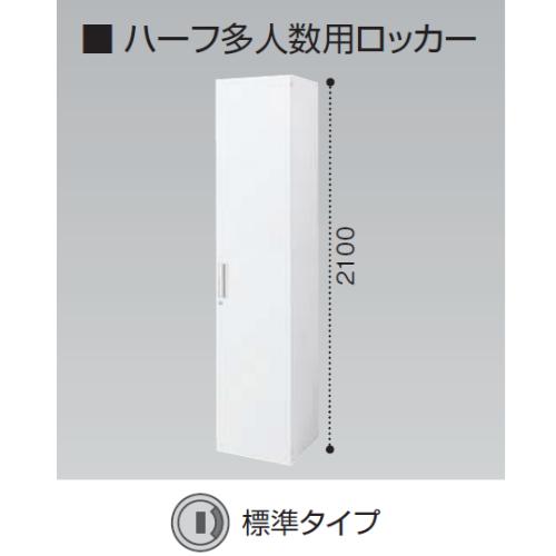 コクヨ エディア H2100タイプ ハーフ多人数用ロッカー 標準タイプ シリンダー錠 BWU-R85SAWN