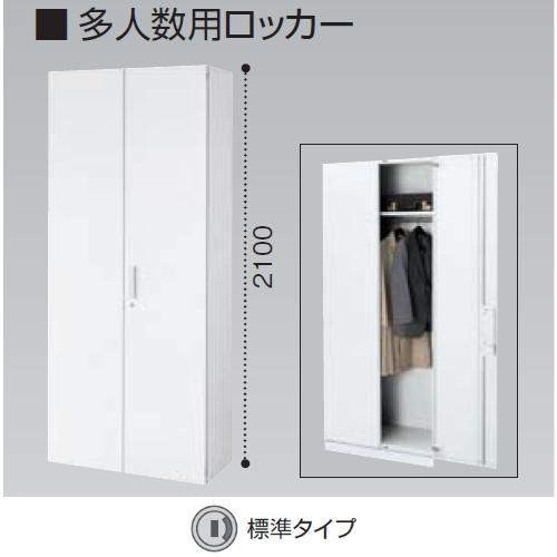 コクヨ エディア H2100タイプ 多人数用ロッカー 標準タイプ シリンダー錠 BWU-R89SAWN3
