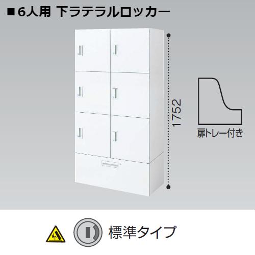 コクヨ エディア H1750タイプ 6人用パーソナルロッカー 下ラテラル標準 シリンダー錠 BWU-RN62L79SAWN