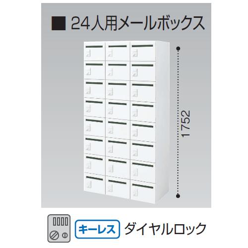 コクヨ エディア ロッカータイプ H1750 24人用メールボックス ダイヤルロック錠 キーレスタイプ BWU-RNMBD79SSAWN