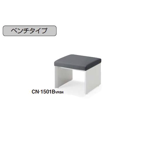 コクヨ ロビーチェアー SSシリーズ 背なし 1人掛け ベンチタイプ W500×D550×H420 CN-1501B