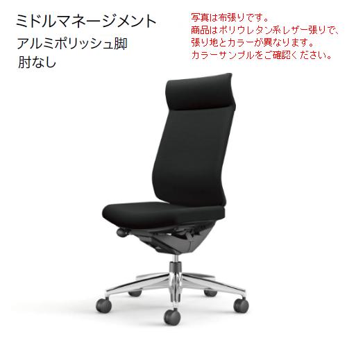 コクヨ ウィザード3チェア アルミポリッシュ脚 ミドルマネージメント 肘無 レザー CR-A3624E1/CR-A3624F6