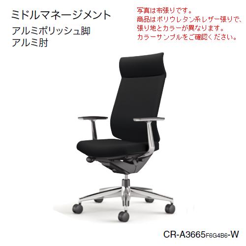 コクヨ ウィザード3 アルミポリッシュ脚 ミドルマネージメント アルミ肘 ホワイトシェル CR-A3665E1G4/CR-A3665F6G4