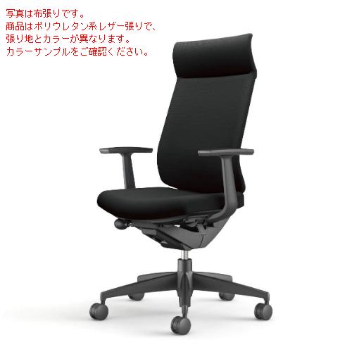コクヨ ウィザード3チェア ブラック樹脂脚 ミドルマネージメント T型肘 レザー CR-G3625E1/CR-G3625F6