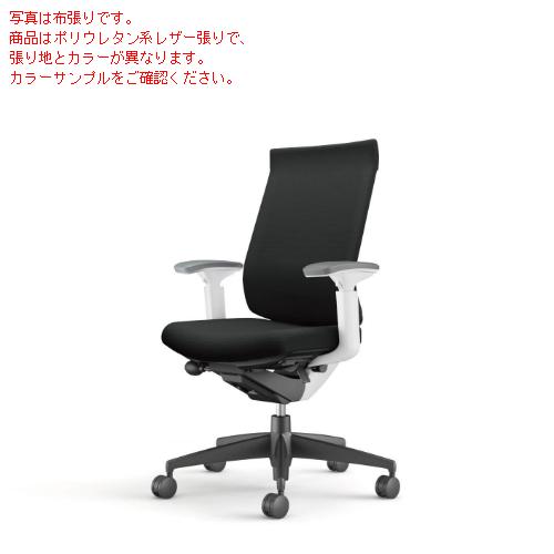 コクヨ ウィザード3チェア ブラック樹脂脚 ハイバック 可動肘 ブラックシェル/ホワイトシェル レザー CR-G3633E1VZ/CR-G3633F6VZ