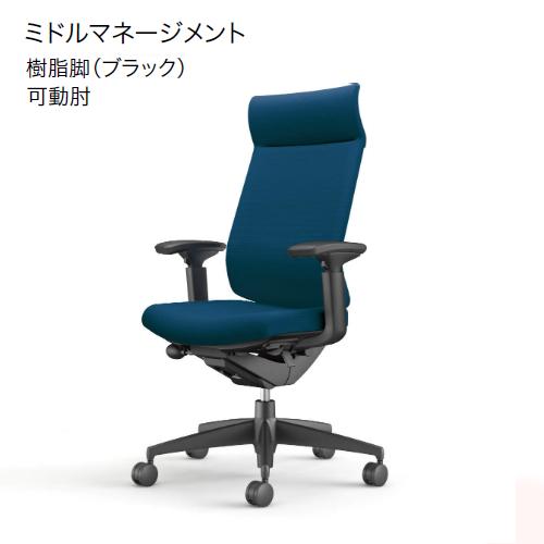 コクヨ ウィザード3チェア ブラック樹脂脚 ミドルマネージメント 可動肘 布張り CR-G3635E1/CR-G3635F6