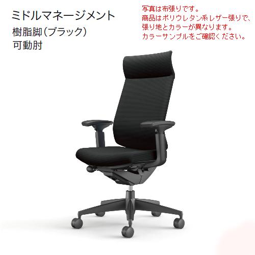 コクヨ ウィザード3チェア ブラック樹脂脚 ミドルマネージメント 可動肘 レザー CR-G3635E1/CR-G3635F6