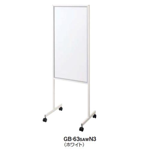 コクヨ ホワイトボード 両面案内板 掲示板 Mサイズ フレーム(塗装 ) GB-63P82N3/GB-63SAWN3
