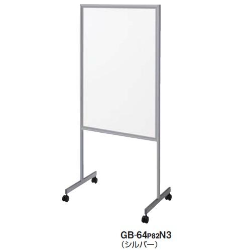 コクヨ ホワイトボード 両面案内板 掲示板 Lサイズ フレーム(塗装 ) GB-64P82N3/GB-64SAWN3