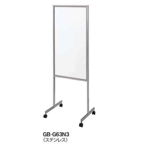 コクヨ ホワイトボード 両面案内板 掲示板 Mサイズ フレーム(ステンレス) W515×D430×H1400 GB-G63N3
