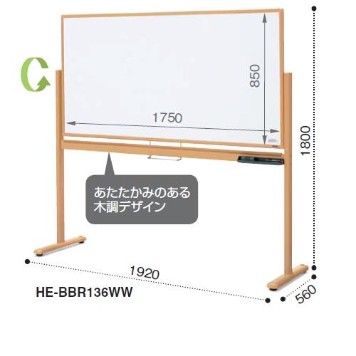 コクヨ ホワイトボード 回転ホワイトボード 木調ホワイトボード W1920×D560×H1800 HE-BBR136WW