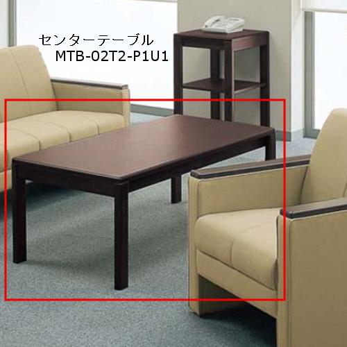 コクヨ 応接セット 応接イス 応接用センターテーブル NT-180シリーズ W1200×D600×H450 NT-182P1CN