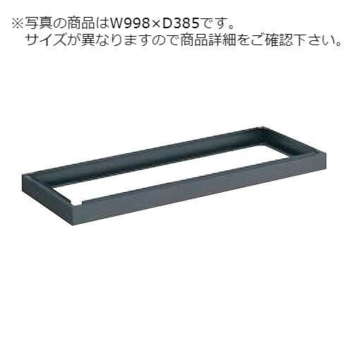 コクヨ kokuyo 保管庫浅型 下置き用ベース W880×D385×H60mm S-314BF4