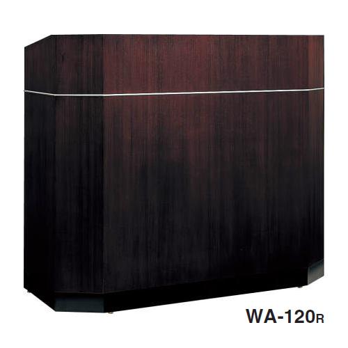 コクヨ 演台(講演台) 12シリーズ W1200×D480×H1035 WA-120/WA-120R