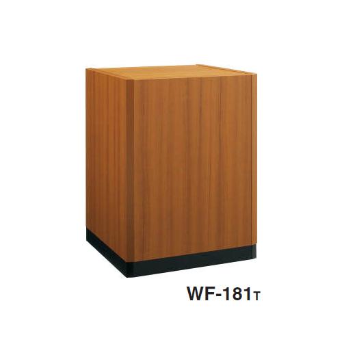 コクヨ 演台(講演台) 花台 18シリーズ W550×D550×H750 WF-181RNN/WF-181T