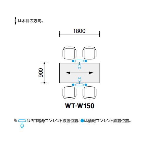 WT-150 応接ミーティングテーブル