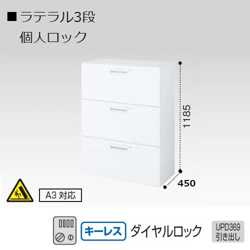 コクヨ KOKUYO エディア ロッカータイプ H1185タイプ ラテラル3段 個別ロック A3対応 ダイヤルロック錠(キーレスタイプ) 下置き ベース必要 W900×D450×H1185 BWU-LR3AD69SAWN3