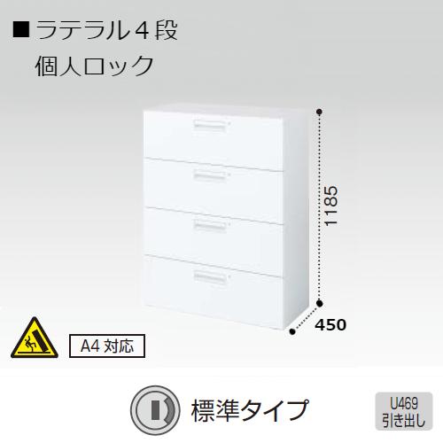 コクヨ KOKUYO エディア ロッカータイプ H1185タイプ ラテラル4段 個別ロック A4対応 標準タイプ(シリンダー錠) 下置き ベース必要 W900×D450×H1185 BWU-LR4A69SAWN