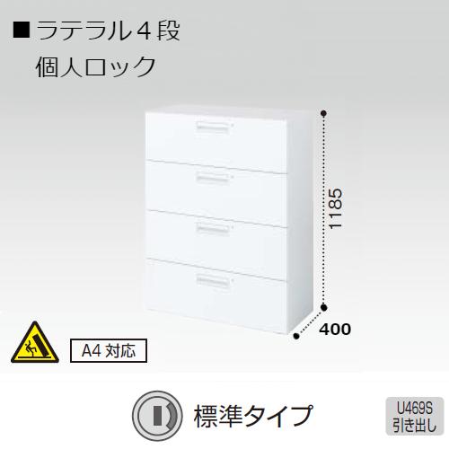 コクヨ エディア H1185タイプ ラテラル4段 個別ロック A4対応 標準タイプ シリンダー錠 下置き BWU-LR4A69SSAWN