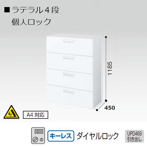 コクヨ エディア H1185タイプ ラテラル4段 個別ロック A4対応 ダイヤルロック錠 下置き BWU-LR4AD69SAWNN