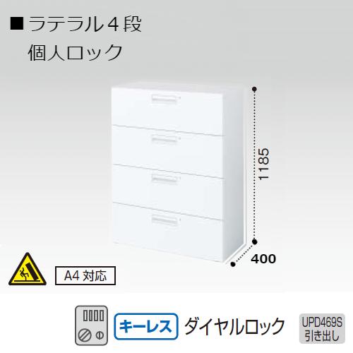 コクヨ エディア H1185タイプ ラテラル4段 個別ロック A4対応 ダイヤルロック錠 下置き BWU-LR4AD69SSAWNN
