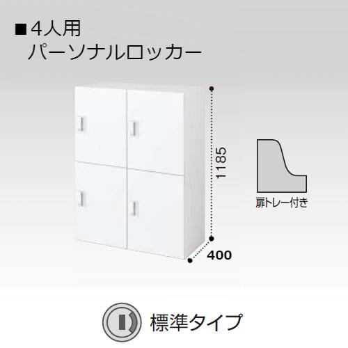 コクヨ エディア H1185タイプ 4人用パーソナルロッカー 標準タイプ(シリンダー錠) 下置き BWU-RN469SSAW