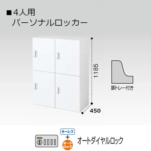 コクヨ KOKUYO エディア ロッカータイプ H1185タイプ 4人用 パーソナルロッカー オートダイヤルロック錠(キーレスタイプ) 下置き ベース必要 W900×D450×H1185 BWU-RN4ADE69SAWN
