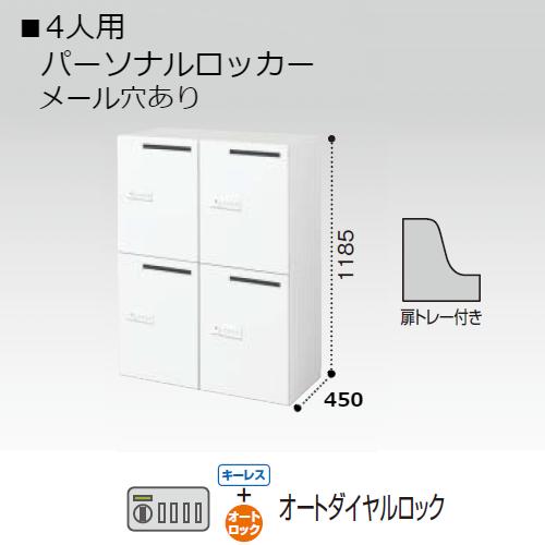 コクヨ KOKUYO エディア ロッカータイプ H1185タイプ 4人用パーソナルロッカー メール穴あり オートダイヤルロック錠(キーレスタイプ) 下置き ベース必要 W900×D450×H1185 BWU-RN4ADEM69SAWN