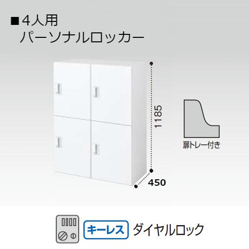 コクヨ KOKUYO エディア ロッカータイプ H1185タイプ 4人用 パーソナルロッカー ダイヤルロック錠(キーレスタイプ) 下置き ベース必要 W900×D450×H1185 BWU-RN4D69SAWNN