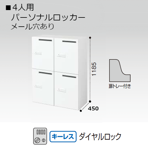 コクヨ KOKUYO エディア ロッカータイプ H1185タイプ 4人用パーソナルロッカー メール穴あり ダイヤルロック錠(キーレスタイプ) 下置き ベース必要 W900×D450×H1185 BWU-RN4DM69SAWNN