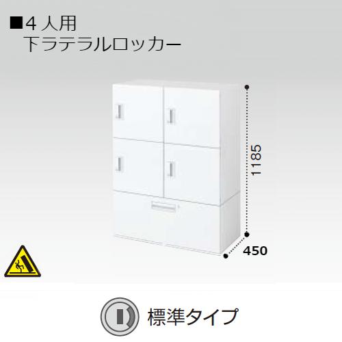 コクヨ KOKUYO エディア ロッカータイプ H1185タイプ 4人用下ラテラルロッカー 標準タイプ(シリンダー錠) 下置き ベース必要 W900×D450×H1185 BWU-RN4L69SAWN