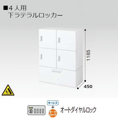 コクヨ KOKUYO エディア ロッカータイプ H1185タイプ 4人用 下ラテラルロッカー オートダイヤルロック錠(キーレスタイプ) 下置き ベース必要 W900×D450×H1185 BWU-RN4LADE69SAWN