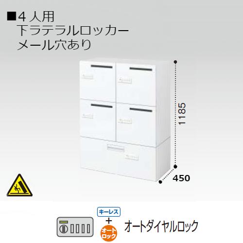 コクヨ KOKUYO エディア ロッカータイプ H1185タイプ 4人用下ラテラルロッカー メール穴あり オートダイヤルロック錠(キーレスタイプ) 下置き ベース必要 W900×D450×H1185 BWU-RN4LADEM69SAWN