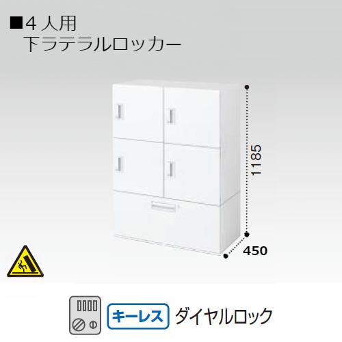 コクヨ KOKUYO エディア ロッカータイプ H1185タイプ 4人用 下ラテラルロッカー ダイヤルロック錠(キーレスタイプ) 下置き ベース必要 W900×D450×H1185 BWU-RN4LD69SAWN