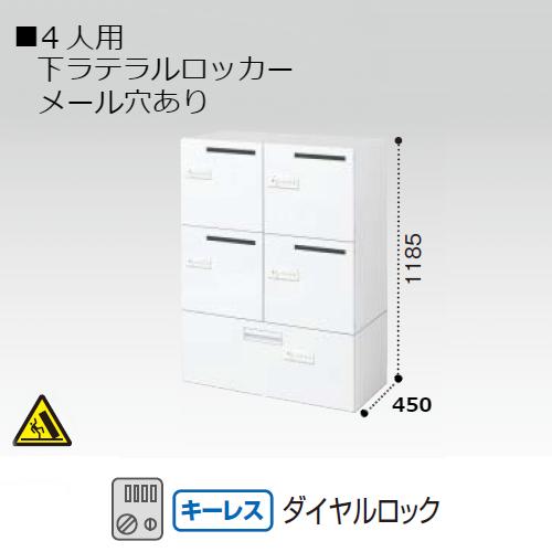 コクヨ KOKUYO エディア ロッカータイプ H1185タイプ 4人用下ラテラルロッカー メール穴あり ダイヤルロック錠(キーレスタイプ) 下置き ベース必要 W900×D450×H1185 BWU-RN4LDM69SAWN