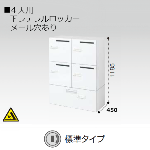 コクヨ KOKUYO エディア ロッカータイプ H1185タイプ 4人用下ラテラルロッカー メール穴あり 標準タイプ(シリンダー錠) 下置き ベース必要 W900×D450×H1185 BWU-RN4LM69SAWN