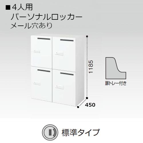 コクヨ KOKUYO エディア ロッカータイプ H1185タイプ 4人用パーソナルロッカー メール穴あり 標準タイプ(シリンダー錠) 下置き ベース必要 W900×D450×H1185 BWU-RN4M69SAWN