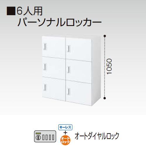 コクヨ KOKUYO エディア ロッカータイプ H1050タイプ 6人用 パーソナルロッカー オートダイヤルロック錠(キーレスタイプ) 下置き ベース必要 W900×D450×H1050 BWU-RN62ADE59SAW