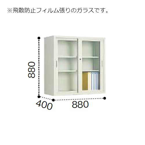 コクヨ kokuyo 保管庫浅型 ガラス引き違いタイプ 下置き 飛散防止フィルム貼り W880×D400×H880mm S-335GGF1N