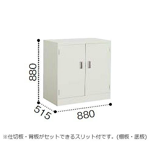 コクヨ kokuyo 保管庫深型 両開きタイプ 下置き W880×D515×H880mm S-D3305F1NN