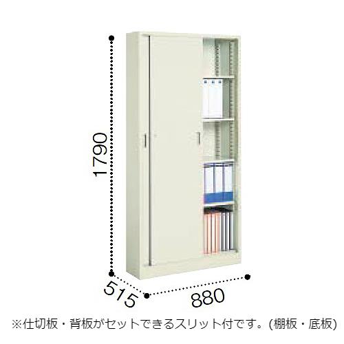 コクヨ kokuyo 保管庫深型 引き違い戸タイプ W880×D515×H1790mm S-D3655F1N