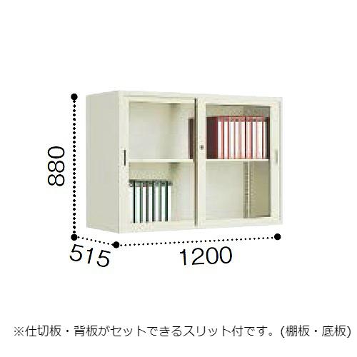 コクヨ kokuyo 保管庫深型 ガラス引き違い戸タイプ 下置き W1200×D515×H880mm S-D4355GF1N