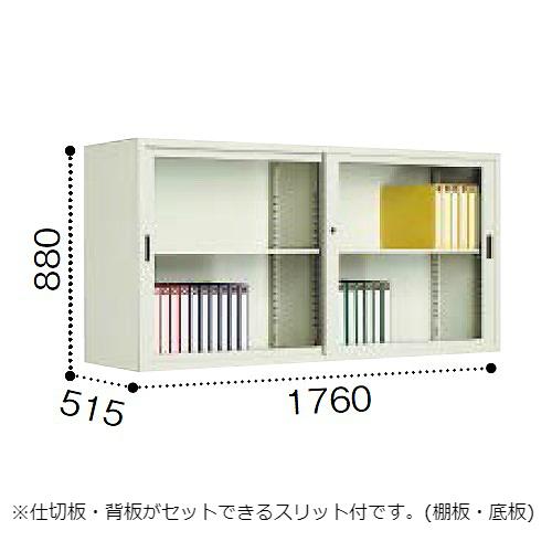 コクヨ kokuyo 保管庫深型 ガラス引き違い戸タイプ 下置き W1760×D515×H880mm S-D6355GF1N