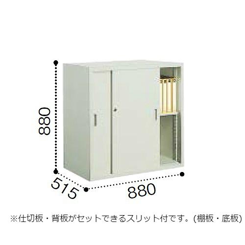 コクヨ kokuyo 保管庫深型 引き違い戸タイプ 上置き W880×D515×H880mm S-DU3355F1