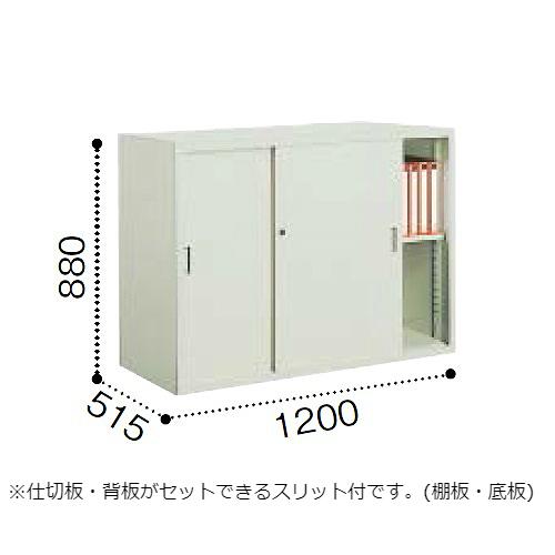 コクヨ kokuyo 保管庫深型 引き違い戸タイプ 上置き W1200×D515×H880mm S-DU4355F1