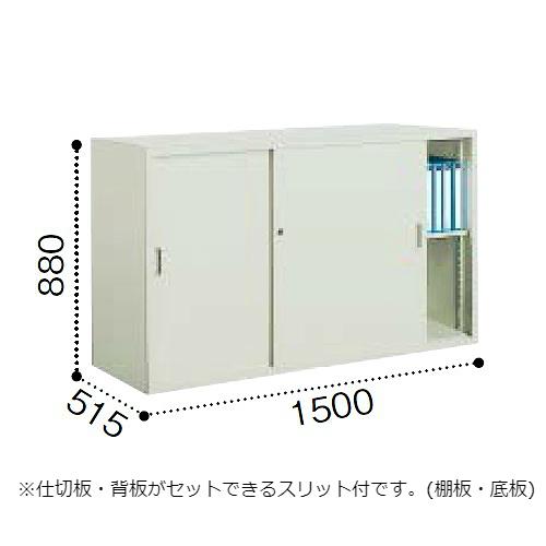 コクヨ kokuyo 保管庫深型 引き違い戸タイプ 上置き W1500×D515×H880mm S-DU5355F1
