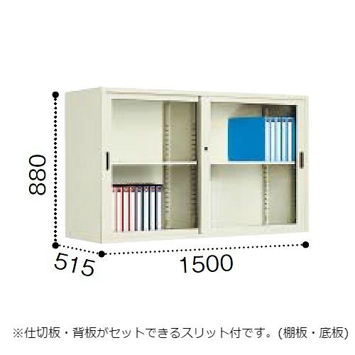 コクヨ kokuyo 保管庫深型 ガラス引き違い戸タイプ 上置き W1500×D515×H880mm S-DU5355GF1