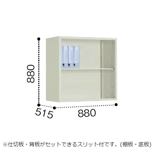 コクヨ kokuyo 保管庫深型 オープンタイプ 下置き W880×D515×H880mm S-K3355F1N